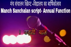 script of annual function