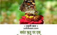 Basant par kavita, basant par kavita in hindi, basant ritu par kavita in hindi, basant panchmi par kavita in hindi, basant ritu, बसंत पंचमी पर कविता, बसंत पंचमी कविता हिंदी में, बसंत पंचमी पर कविता इन हिंदी, बसंत पर कविता, बसंत की कविता, मधुमास पर कविता इन हिंदी, मधुमास की कविता, बसंत पर कविता इन हिंदी, बसंत ऋतु पर कविता,