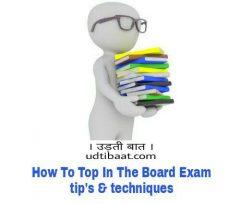 बोर्ड परीक्षा में टॉप करने की 10 आसान तरकीबें, 10 tips and techniques to get top position in board exam, how to top in bord exam, board exam me top kaise karen, exam me top kaise karen, psc exam me top kaise karen, compitive exam ki prepration kaise karen, बोर्ड परीक्षा की तैयारी, बोर्ड एग्जाम की तैयारी, बोर्ड एग्जाम की तैयारी के टिप्स, फाइनल एग्जाम की तैयारी कैसे करें, एग्जाम में टॉप करने का सीक्रेट, एग्जाम में रैंक पाने के tips