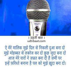 भाषण शायरी, अतिथि स्वागत शायरी, अतिथि शायरी, मंच शायरी, संचालन शायरी, मंच संचालन हेतु शायरी, Manch Sanchalan shayari in hindi, Sanchalan shayari in hindi, manch shayari, vakta shayari in hindi, anchoring shayari in hindi, host shayari in hindi, manch hetu shayari, stage shayari in hindi, manch Sanchalan ke liye saamagri, manch Sanchalan kavita, manch Sanchalan panktiyan, मंच संचालन शायरी, संचालन शायरी, मंच शायरी, वक्ता शायरी, एंकरिंग शायरी, स्टेज शायरी, मंच संचालन के लिये शायरी, मंच संचालन की पंक्तियाँ, मंच संचालन पंक्तियाँ, संचालन पंक्तियाँ, एंकरिंग पंक्तियाँ, मंच संचालन, शायरी स्टेज की, एंकरिंग शायरी, मंच संचालन हेतु शायरी, Aabhar Pradarshan Shayaris, aabhar pradarshan shayari in hindi font, aabhar shayari, Gratitude's Shayari, aabhar pradarshan shayari, Expression of Gratitude's Shayari in hindi, aabhar poem in hindi, आभार शायरी, आभार प्रदर्शन शायरी, आभार प्रदर्शन शायरी हिंदी में, आभार, आभार प्रदर्शन, आभार सन्देश शायरी, आभार भाषण शायरी, Aabhar poetry, Aabhar Pradarshan panktiyan, आभार पंक्तियाँ, वेलकम शायरी इन हिंदी फॉर एंकरिंग,