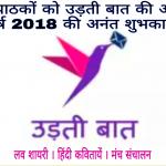 नववर्ष पर गीत , हिन्दू नव वर्ष पर कविता, नव वर्ष गीत, नव वर्ष पर कविता 2018, नववर्ष की शुभकामनाएं, नये साल पर शायरी, नए साल पर शेर, नव वर्ष कविता, new year poem in hindi, happy new year poem in hindi, 2018 नव वर्ष की शुभकामनाएं, हैप्पी न्यू ईयर कविता हिंदी में, happy new year poem 2018 in hindi, new year poem in hindi, नववर्ष पर कविता, new year poem in hindi, नववर्ष पर कवितायें, नववर्ष पर कविताएं, नये साल पर कविता, नववर्ष शुभकामना कविता,