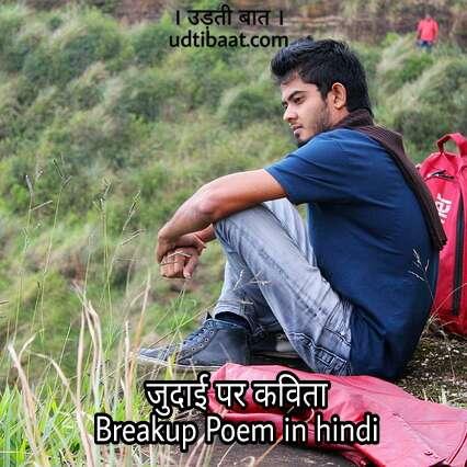 जुदाई पर कविता, Judai shayari, बिछड़ने की कविता, बिछड़ने पर कविता, जुदाई स्टेटस, जुदाई का गम, दोस्ती जुदाई कविता,जुदाई स्टेटस इन हिंदी फॉन्ट, बिछड़ना कविता, जुदाई कविता, जुदाई की कविता, , जुदाई शायरी कविता, जुदाई हिंदी कविता, कविता जुदाई की, वियोग की कविता, अलगाव कविता, विछुड़न कविता, यार से विछुड़ना, प्यार में जुदाई, ज़ुदा हो के, बेवफ़ाई पर कविता, जा बेवफ़ा जा, sad poem in hindi, judai poem lyrics, judai poem lyrics in hindi font, judai status in hindi font, judai facebook status in hindi font, judai watts app status in hindi font, judai status, judai shayari kavita, judai shayari poetry, deep break up poem, poems about breaking up and moving on, break up poems that will make you cry, broken heart poems him, sad break up poems that make you cry, funny break up poems, short break up poems, famous break up poems, breakup love poems, short breakup love poems, quotes about breaking up, teen breakup poems, breaking up poems, we lost each other, I lost her, walking away poetry, still I love you, I'M still lovin you, hindi love poem for sapration, shayari for painful sapration in love, sapration shayari, जुदाई,