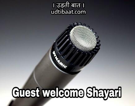 अतिथि स्वागत शायरी Guest welcome shayari