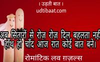 LOve galzals-Best Romantic gazals in hindi- romantic gazals in hindi- रोमांटिक लव ग़ज़ल्स इन हिंदी- best love Romantic gazals in hindi