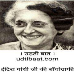 इंदिरा गांधी बॉयोग्राफी, इंदिरा गांधी जयंती