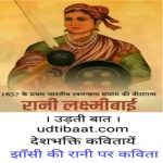 रानी लक्ष्मी बाई पर कविता, रानी लक्ष्मीबाई पर छोटी कविता, झाँसी की रानी लक्ष्मीबाई बाई पर कविता