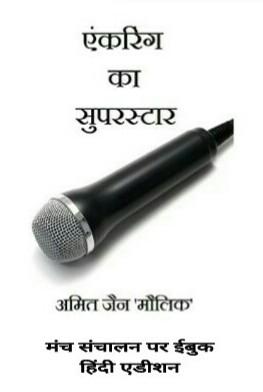 Anchoring book, ebook on anchoring, anchoring ebook, book on anchoring in hindi, ebook on anchoring in hindi, e-book on anchoring,