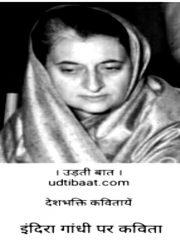 इंदिरा गांधी पर कविता Indira Gandhi poem hindi