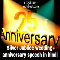 Speech 25th wedding anniversary, Silver jubilee speech in hindi, 25वीं शादी की सालगिरह पर भाषण, शादी की 25वीं बर्षगाँठ पर भाषण, शादी की 25वीं बर्षगाँठ पर स्पीच, 25वीं शादी की सालगिरह पर स्पीच, 25th wedding anniversary speech in hindi, शादी की सिल्वर जुबली की स्पीच, शादी की सिल्वर जुबली का भाषण, सिल्वर जुबली एनीवर्सरी पर भाषण, सिल्वर जुबली एनीवर्सरी, 25th wedding anniversary, 25th wedding anniversary bhashan in hindi, 25wi saalgirah ka bhashan, 25wi saalgirah par speech in hindi, wedding anniversary, saalgirah bhashan in hindi, 25वीं शादी की सालगिरह, सिल्वर जुबली स्पीच, 25th wedding anniversary speech, silver jubilee speech, 25th wedding anniversary speech for parents in hindi, 50th wedding anniversary speech in hindi, 25th wedding anniversary speech examples,