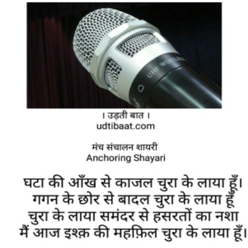 एंकरिंग शायरी-Anchoring shayari