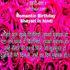 birthday shayari for lover, birthday wishes in hindi language, Birthday wishes, happy birthday shayari in hindi, Happy birthday shayari sms, जन्मदिन पर एक प्यारी सी कविता, जन्मदिन की शुभकामनाएं कविता, जन्मदिन शायरी, जन्मदिन पर शायरी, Janmdin ki shayari, Janmdin par shayari, janmdivas ki shayari, janmdivas par shayari, janmdivas shayari, birthday status, birthday sms, Romantic Birthday Shayari for lover, जन्मदिन की शुभकामनाएं पर कविता, Happy birthday shayari, romantic birthday wishes poems,