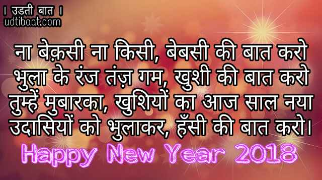 नवबर्ष पर शायरी, नववर्ष पर शायरी, नये साल पर शायरी, नये साल की शायरी, न्यू ईयर शायरी, नये साल पर कविता, नवबर्ष पर कविता, नववर्ष गीत, नववर्ष कविता, न्यू ईयर पोएम, new year wishesh poem, हैप्पी न्यू ईयर शायरी, हैप्पी न्यू ईयर 2018 शायरी, नवबर्ष 2018 शायरी, नववर्ष की शायरी, नव वर्ष पर शायरी, नव बर्ष पर शायरी, nawvarsh shayari, nav varsh shayari, नव बर्ष शुभकामना शायरी, नव वर्ष शुभकामना शायरी, नये साल की शुभकामना शायरी, नये साल पर शुभकामना शायरी, नये साल 2018 की शुभकामना शायरी, नया साल मुबारक हो, नये साल की शुभकामनाएं, नये साल की शुभकामनाएं शायरी, नये साल की शुभकामनाओं पर शायरी, शुभकामना शायरी नव वर्ष, happy new year shayari, happy new year shayari in hindi, happy new year 2018 shayari, happy new year shayari in hindi font, happy new year shayari pdf download, लेटेस्ट हैप्पी न्यू ईयर शायरी, बेस्ट हैप्पी न्यू ईयर शायरी, ever best happy new year shayari, happy new year shayri,