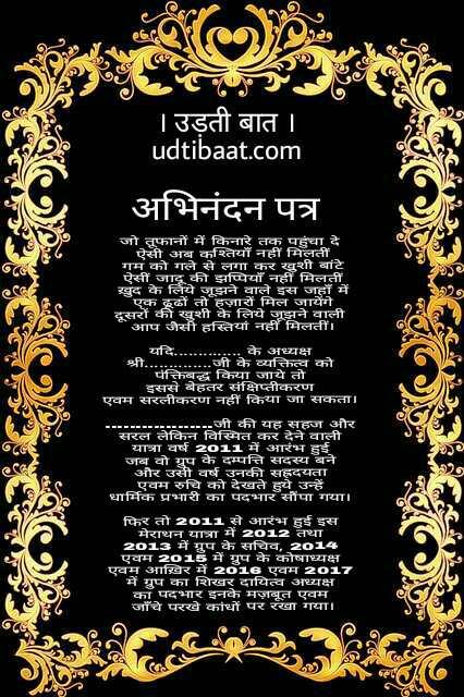 अभिनंदन पत्र, अभिनंदन पत्र लेखन का प्रारूप, अभिनंदन पत्र कैसे लिखें, अभिनंदन पत्र लेखन, अभिनंदन पत्र प्रारूप, सम्मान पत्र प्रारूप, सम्मान पत्र, सम्मान पत्र लेखन, अभिनंदन पत्र इन हिंदी, सम्मान पत्र इन हिंदी, विदाई सम्मान पत्र, मेमेंटो कैसे लिखें, मेमेंटो लेखन, मेमेंटो लेखन प्रारूप, मेमेंटो, abhinandan patra, abhinandan patr lekhan, abhinandan patra kaise likhen, abhinandan patra lekhan, abhinandan patra prarup, samman patra prarup, samman patra, samman patra lekhan, abhinandan patra in hindi, Memento, how to write Memento, Memento sample, Memento sample in hindi, Memento draft in hindi, Memento format in hindi, samman patra format,