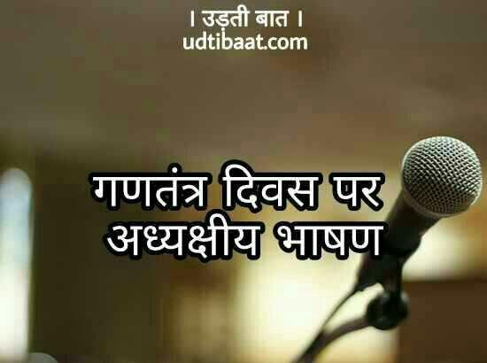 गणतंत्र दिवस पर अध्यक्षीय भाषण, 26 जनवरी पर अध्यक्षीय भाषण ड्राफ्ट, republic day speech in hindi, gantantra divas par bhasan in hindi, 26 January speech in hindi, 26 January bhashan, republic day bhashan, gantantra divas bhashan, गणतंत्र दिवस पर मुख्य अतिथि का भाषण, गणतंत्र दिवस पर अध्यक्ष का भाषण, रिपब्लिक डे पर भाषण, रिपब्लिक डे स्पीच, रिपब्लिक डे 2018 स्पीच, गणतंत्र दिवस 2018 भाषण, 26 जनवरी 2018 भाषण, अध्यक्षीय भाषण, मुख्य अतिथि भाषण,