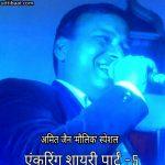 मंच संचालन शायरी पार्ट 5, prastota shayari, Manch Sanchalan ke liye shayari, Manch Sanchalan shayari, manch shayari, stage shayari, Sanchalan shayari, anchoring shayari, host shayari, anchor shayari, shayari, Manch Sanchalan shayari in hindi, Sanchalan shayari in hindi, manch shayari, vakta shayari in hindi, anchoring shayari in hindi, host shayari in hindi, manch hetu shayari, stage shayari in hindi, manch Sanchalan ke liye saamagri, manch Sanchalan kavita, manch Sanchalan panktiyan, anchoring poetry in hindi, anchoring poetry, anchoring Shayari, anchoring Shayari in hindi font, anchoring Shayari hindi lyrics, मंच संचालन शायरी, वक्ता शायरी, स्टेज शायरी, मंच संचालन के लिये शायरी, मंच संचालन की पंक्तियाँ, मंच संचालन पंक्तियाँ, संचालन पंक्तियाँ, एंकरिंग पंक्तियाँ, मंच संचालन, शायरी स्टेज की, संचालन के लिए शायरी, एंकरिंग शायरी, प्रस्तोता शायरी, शायरी, भाषण शायरी, मंच शायरी, संचालन शायरी, मंच संचालन हेतु शायरी, सांस्कृतिक घटना के लिये शायरी, माइक शायरी, सांस्कृतिक कार्यक्रम शायरी, मंच सञ्चालन शायरी