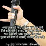 Guest welcome Shayari - अतिथि स्वागत शायरी पार्ट 5, मुख्य अतिथि स्वागत शायरी, स्वागत शायरी, welcome Shayari, chief guest welcome poetry, chief guest welcome Shayari, satkar shayari, abhinandan shayari, aathitya shayari, Guest welcome Poem in hindi, Guest welcome poetry in hindi, Atithi swagat shayari, swagat shayari, mehman swagat shaayri, guest welcome shayari, chief guest welcome shayari, प्रस्तोता शायरी, recognition poetry, recognition poem, recognition shayari, स्वागत है श्रीमान आपका, अतिथि स्वागत गीत, स्वागत गीत, अतिथि स्वागत, अतिथि सत्कार गीत, अतिथि स्वागत कविता हिंदी में, स्वागत कविता, अतिथि अभिनन्दन गीत, मेहमान स्वागत गीत, atithi swagat kavita in Hindi, आतिथ्य गीत, Atithi swagat geet, संचालन के लिए शायरी । Manch Sanchalan ke liye shayari, Manch Sanchalan shayaris, manch shayari, stage shayari, Sanchalan shayari, शायरी स्टेज की, एंकरिंग शायरी, anchoring shayari, host shayari, anchor shayari, shayari, शायरी, वक्ता शायरी, Aabhar Pradarshan Shayaris, aabhar pradarshan shayari in hindi font, aabhar shayari, Gratitude's Shayari, aabhar pradarshan shayari, Expression of Gratitude's Shayari in hindi, aabhar poem in hindi, आभार शायरी, आभार प्रदर्शन शायरी, आभार प्रदर्शन शायरी हिंदी में, आभार, आभार प्रदर्शन, आभार सन्देश शायरी, आभार भाषण शायरी, Aabhar poetry, Aabhar Pradarshan panktiyan,