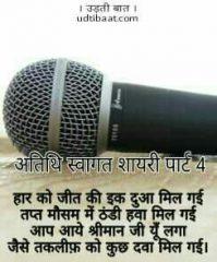 Guest welcome Shayari - अतिथि स्वागत शायरी पार्ट 4, मुख्य अतिथि स्वागत शायरी, स्वागत शायरी, welcome Shayari, chief guest welcome poetry, chief guest welcome Shayari, satkar shayari, abhinandan shayari, aathitya shayari, Guest welcome Poem in hindi, Guest welcome poetry in hindi, Atithi swagat shayari, swagat shayari, mehman swagat shaayri, guest welcome shayari, chief guest welcome shayari, प्रस्तोता शायरी, recognition poetry, recognition poem, recognition shayari, स्वागत है श्रीमान आपका, अतिथि स्वागत गीत, स्वागत गीत, अतिथि स्वागत, अतिथि सत्कार गीत, अतिथि स्वागत कविता हिंदी में, स्वागत कविता, अतिथि अभिनन्दन गीत, मेहमान स्वागत गीत, atithi swagat kavita in Hindi, आतिथ्य गीत, Atithi swagat geet, संचालन के लिए शायरी । Manch Sanchalan ke liye shayari, Manch Sanchalan shayaris, manch shayari, stage shayari, Sanchalan shayari, शायरी स्टेज की, एंकरिंग शायरी, anchoring shayari, host shayari, anchor shayari, shayari, शायरी, वक्ता शायरी, Aabhar Pradarshan Shayaris, aabhar pradarshan shayari in hindi font, aabhar shayari, Gratitude's Shayari, aabhar pradarshan shayari, Expression of Gratitude's Shayari in hindi, aabhar poem in hindi, आभार शायरी, आभार प्रदर्शन शायरी, आभार प्रदर्शन शायरी हिंदी में, आभार, आभार प्रदर्शन, आभार सन्देश शायरी, आभार भाषण शायरी, Aabhar poetry, Aabhar Pradarshan panktiyan,