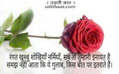 वेलेंटाइन डे शायरी 2018, रोज डे शायरी, वेलेंटाइन डे वॉलपेपर, वेलेंटाइन डे 2018, वैलेंटाइन डे हिंदी शायरी, वेलेंटाइन डे शायरी 2017, वेलेंटाइन शायरी,  valentine's day shayari for boyfriend, valentine day msg hindi, valentine day shayari for girlfriend, romantic happy valentine day, valentine day shayari in hindi 2016, valentine funny shayari, valentine's day shayari, वेलेंटाइंस डे शायरी, वेलेंटाइन शायरी, वेलेंटाइंस शायरी, वेलेंटाइंस पोएम इन हिंदी, वेलेंटाइंस कविता, वेलेंटाइंस पोएट्री, वेलेंटाइन कविता, वेलेंटाइन पोएम, वेलेंटाइन पोएट्री, प्यार की शायरी, प्रोपोज शायरी, रोज़ डे शायरी, गुलाब पर शायरी, हग डे शायरी, किस डे शायरी, लव शायरी, रोमांटिक शायरी, रोमांस  शायरी, मोहब्बत शायरी, इज़हार शायरी, इकरार शायरी, दोस्ती शायरी, चॉकलेट डे शायरी, उड़ती बात वेलेंटाइन शायरी, प्यार शायरी, पहला प्यार शायरी, इश्क हो जाने पर शायरी, बेस्ट वेलेंटाइन शायरी, बेस्ट वेलेंटाइंस शायरी, बेस्ट वेलेंटाइंस डे शायरी, बेस्ट वेलेंटाइंस शायरी इन हिंदी, हिंदी वेलेंटाइंस शायरी, हिंदी वेलेंटाइन शायरी, कुछ प्यारी सी वेलेंटाइन शायरी, 2018 वेलेंटाइन शायरी, 2018 रोज़ डे शायरी, 2018 हग डे शायरी, किस डे शायरी 2018, चॉकलेट डे शायरी 2018, प्रोपोज़ डे शायरी 2018, 14th February shayari in hindi font lirycs, 14 फरवरी शायरी, लव शायरी इन हिंदी,