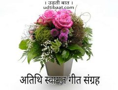 अतिथि स्वागत गीत, स्वागत गीत, अतिथि स्वागत, अतिथि सत्कार गीत, अतिथि स्वागत कविता हिंदी में, स्वागत कविता, अतिथि अभिनन्दन गीत, मेहमान स्वागत गीत, atithi swagat kavita in Hindi, आतिथ्य गीत, Atithi swagat geet, Guest welcome Poem in hindi, Guest welcome poetry in hindi, Atithi swagat shayari, swagat shayri, सत्कार गीत, वेलकम सॉन्ग, chief guest welcome song, Guest welcome song in hindi, welcome song in hindi, beautiful welcome song in hindi, कार्यक्रम स्वागत गीत, मुख्य अतिथि के लिये स्वागत गीत, स्वागत गान, अभिनंदन गीत, आभार गीत, अतिथि आभार गीत, मुख्य अतिथि स्वागत गीत, मुख्य अतिथि स्वागत गान, चीफ गेस्ट वेलकम गीत, चीफ गेस्ट वेलकम, चीफ गेस्ट वेलकम सॉन्ग, अध्यक्ष स्वागत गीत, कार्यक्रम अध्यक्ष का स्वागत गीत, स्वागत गीत संग्रह, वेलकम सॉन्ग कलेक्शन इन हिंदी, वेलकम सॉन्ग कलेक्शन इन हिंदी लिरिक्स, स्वागत गीत हिंदी लिरिक्स, स्वागत गीत हिंदी फॉन्ट,