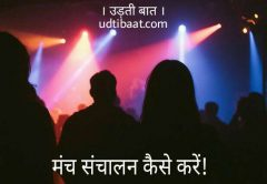 Freshers Party Anchoring Script in hindi - फ्रेशर्स