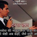 दान पर भाषण, Speech on donation, Quotes on Donation, दान पर वक्तव्य, दान की महत्ता पर भाषण, दान पुण्य पर भाषण, daan par bhashan, daan speech, daan speech in hindi, daan kyon karen, daan kaise karen, daan ka mahatwa par bhashan, दान, daan, दान पुण्य, दान धर्म, दान क्यों करें