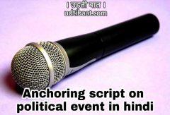राजनीतिक कार्यक्रम मंच संचालन स्क्रिप्ट, राजनीतिक एंकरिंग स्क्रिप्ट,  political anchoring script in hindi, Rajneetik karyakram manch sanchalan script, rajnetik karyakram par anchoring script in hindi, rajnaitik karykram ka manch sanchalan, political karyakram ki anchoring kaise karen, political anchoring, rajnetik anchoring, Rajneetik manch sanchalan, Rajneetik stage host script, Rajneetik manch prastota, Rajneetik sutradhar, राजनीतिक घटना प्रस्तोता स्क्रिप्ट, पोलिटिकल एंकरिंग स्क्रिप्ट इन हिंदी, नेता जी के स्वागत समारोह मंच संचालन स्क्रिप्ट, नेताओं के आगमन पर मंच संचालन, राजनैतिक मंच संचालन, नेताओं के लिये मंच संचालन, मंच संचालन कैसे करें