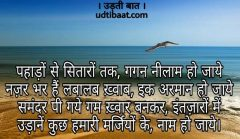 Anchoring Shayari Part 6, manch sanchalan shayari, मंच संचालन, एंकरिंग पोएट्री, मंच संचालन शायरी, prastota shayari, Manch Sanchalan ke liye shayari, manch shayari, stage shayari, Sanchalan shayari, anchoring shayari, host shayari, anchor shayari, shayari, Manch Sanchalan shayari in hindi, Sanchalan shayari in hindi, vakta shayari in hindi, anchoring shayari in hindi, host shayari in hindi, manch hetu shayari, stage shayari in hindi, manch Sanchalan ke liye saamagri, manch Sanchalan kavita, manch Sanchalan panktiyan, anchoring poetry in hindi, anchoring poetry, anchoring Shayari in hindi font, anchoring Shayari hindi lyrics, वक्ता शायरी, स्टेज शायरी, मंच संचालन के लिये शायरी, मंच संचालन की पंक्तियाँ, मंच संचालन पंक्तियाँ, संचालन पंक्तियाँ, एंकरिंग पंक्तियाँ, मंच संचालन, शायरी स्टेज की, संचालन के लिए शायरी, एंकरिंग शायरी, प्रस्तोता शायरी, शायरी, भाषण शायरी, मंच शायरी, संचालन शायरी, मंच संचालन हेतु शायरी, सांस्कृतिक घटना के लिये शायरी, माइक शायरी, सांस्कृतिक कार्यक्रम शायरी, मंच सञ्चालन शायरी, चार पंक्तियाँ की शायरी, 4 लाइन शायरी, 4 line shayari, प्रेरणादायक शायरी, मार्गदर्शक शायरी, मोटिवेशनल शायरी, दिलजली शायरी, ख़्वाहिशों पर शायरी, kushi shayari, nithhalon par shayari, chirag par shayari, jang par shayari, pyar par shayari, कड़वी शायरी, तकरार की शायरी, udti baat shayari, amit jain maulik shayari, amit jain shayari, amit maulik shayari, उड़ती बात शायरी
