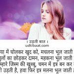 4 line shayari in hindi language, 4 line shayari in hindi font, 4 line sad shayari in hindi, अमित जैन मौलिक शायरी, अमित मौलिक शायरी, अमित जैन शायरी, अमित जैन मौलिक की शायरी, amit maulik shayari, amit jain maulik shayari, amit jain shayari, udti baat shayari, 4 line love shayari in hindi, best 4 line shayari in hindi, 4 line attitude shayari in hindi, ४ लाइन शायरी इन हिंदी फॉन्ट, ४ लाइन शायरी इन हिंदी, love shayari in hindi 2018, लव शायरी इन हिंदी, लव शायरी इन हिंदी फॉर गर्लफ्रैंड, लव शायरी इन हिंदी फॉर बॉयफ्रेंड, लव शायरी इन हिंदी फॉर लवर, लव शायरी इन हिंदी फॉन्ट, लव शायरी इन हिंदी फॉर वाइफ, लव शायरी इन हिंदी डाउनलोड, love shayari in hindi to impress a girl, a love shayari in hindi, i love you shayari in hindi for girlfriend, i love you shayari in hindi, i love you shayari in hindi for boyfriend, i love you shayari in hindi for girlfriend hd, i hate love shayari in hindi, i love you shayari in hindi for wife, miss u my love shayari in hindi, luv u shayari in hindi, luv u shayri in hindi sher o shayari love in hindi, sher o shayri love in hindi, love shayari in hindi.com, sad love shayari in hindi.com, best love shayari in hindi.com, romantic love shayari in hindi.com, इश्क शायरी, प्यार शायरी, मोहब्बत शायरी, दिल की शायरी, पहले प्यार पर शायरी, इक़रार शायरी, इजहार शायरी, दर्द शायरी, दिल्लगी शायरी, तक़रार शायरी, गिले शिकवे शायरी, प्रोपोज़ शायरी