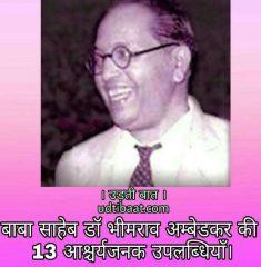 डॉ बाबासाहेब आंबेडकर की 13 आश्चर्यजनक उपलब्धियाँ, 13 Great achievements of baba saheb Dr. bhimrao ambedkar, अम्बेडकर की उपलब्धियाँ, अम्बेडकर की बायोग्राफी, अम्बेडकर की जीवनी, महान नेता डॉ भीमराव अम्बेडकर, the great leader dr. Br ambedkar, the great leader dr bhimrao ambedkar, fact and figure of dr. Br ambedkar, अम्बेडकर पर लेख, अम्बेडकर पर निबंध, अम्बेडकर पर आर्टीकल, अम्बेडकर पर भाषण, अंबेडकर पर भाषण इन हिंदी, स्पीच ऑन अम्बेडकर, अम्बेडकर के बारे में कुछ जानकारी, भारत रत्न भीमराव अंबेडकर, डॉ बाबासाहेब आंबेडकर भाषण, बाबासाहेब आंबेडकर पर भाषण, डॉ बाबासाहेब आंबेडकर यांचे कार्य निबंध, डॉ बाबासाहेब आंबेडकर