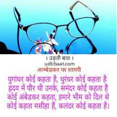 ambedkar shayari image, bhim shayari hindi, ambedkar shayri photo, jay bhim shayari images, ambedkar shayari download, baba saheb ki shayari, poem on dr babasaheb ambedkar in hindi, ambedkar shayari,. ambedkar shayari in hindi, ambedkar shayari free download, ambedkar shayari hindi lyrics, ambedkar shayari in hindi font, ambedkar shayari likhi hui, jai bhim shayari in hindi, jai bhim shayari photo, jai bhim shayari free download, jai bhim shayari hindi font, jai bhim shayari likhi hui, jai bhim shayari hindi lyrics, babasaheb shayari in hindi, babasaheb shayari likhi hui, babasaheb shayari hindi lyrics, babasaheb shayari kavita free download, jay bhim shayari in hindi, jay bhim shayari likhi hui, jay bhim shayari hindi font, jay bhim shayari free download, babasaheb par kavita in hindi, babasaheb par hindi kavita, babasaheb kavita, babasaheb par kavita likhi huyee, ambedkar par kavita in hindi, jay bhim kavita in hindi, jai bhim kavita in hindi, jay bheem kavita in hindi, ambedkar jayanti par kavita in hindi, ambedkar shayri photo, baba saheb ki shayari, jai bhim shayari hindi, अंबेडकर शायरी, जय भीम शायरी, अम्बेडकर शायरी, आम्बेडकर शायरी, अंबेडकर जयंती पर मंच संचालन शायरी, Jay Bhim status in hindi, जय भीम शायरी फोटो, जय भीम स्टेटस, जय भीम कविता, जय भीम शेर शायरी, अम्बेडकर पर कविता, भिम शायरी, भीम शायरी, डाॅ बाबासाहेब आंबेडकर कविता, आंबेडकर कविता, jai bhim shayari, आंबेडकर पर शायरी, अम्बेडकर पर शायरी, अंबेडकर पर शायरी, अम्बेडकर शायरी उड़ती बात से, आम्बेडकर लेख उड़ती बात, अम्बेडकर शायरी अमित मौलिक, अंबेडकर शायरी 2018, जय भीम शायरी 2018, अम्बेडकर शायरी 2018 आम्बेडकर शायरी 2018, आंबेडकर कविता 2018, आंबेडकर कविता 2018, jai bhim shayari 2018 आंबेडकर पर शायरी 2018, Dr bhimrao ambedkar jayanti shayari, dr br ambedkar jayanti shayari 2018, dr br ambedkar poem in hindi, poem on ambedkar jayanti 2018, poem on ambedkar in hindi, shayari on ambedkar in hindi, shayari on ambedkar jayanti in hindi font free download, image shayari ambedkar jayanti, ambedkar jayanti shayari image fr