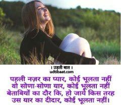 याद शायरी, yad shyri, yaad shayri, yaad shayri in hindi, yad shayri In Hindi, yad shayri in hindi font, दर्द शायरी, जुदाई शायरी, विछुड़न शायरी, अलगाव शायरी, प्यार में जुदाई शायरी, तुमसे बिछड़कर दिल नहीं लगता, pyar ka dard shayari, best dard shayari, dard shayari hindi, dard shayari image, dard love shayari, dard bhari shayri in hindi, दर्द शायरी चार लाइन, शायरी दर्द दिल, दर्द भरी शायरी हिंदी, दर्द शायरी लव, शायरी दर्द भरी ज़िन्दगी हिंदी, दर्द भरी शायरी हिन्दी शेरो शायरी, दर्द भरी शायरी हिंदी में, दर्द शायरी फोटो, पेनफुल शायरी, सैड शायरी, सैड शायरी इमेज, सैड शायरी इमेज हिंदी, sad shayari image, sad shayari, sad shayari photo hindi, judai shayari in hindi font, judai shayari image in hindi, judaai shayari free download, judaai shayari in hindi font, judaai shayari image in hindi, judaai shayari free download, judaai shayari in hindi, judaai shayari, judai shero shayari, judai shayari in hindi for girlfriend, judai shayari in hindi for boyfriend, दोस्ती जुदाई शायरी, जुदाई शायरी इमेजेज, जुदाई का गम शायरी, बिछड़ने की शायरी, बिछड़ने पर शायरी, जुदाई स्टेटस, दूर जाने की शायरी, जुदाई स्टेटस इन हिंदी फॉन्ट, याद आ रही है शायरी, याद भरी शायरी, पुरानी यादें शायरी, याद शायरी इन हिंदी फॉर गर्लफ्रैंड, पुरानी यादें स्टेटस इन हिंदी, आपकी याद आ रही है शायरी, यादें तेरी, दिल तोड़ने वाली शायरी, दिल तोड़ने की शायरी, दिल की चोट शायरी, दिल तोड़ने वाली शायरी इमेज, वादा तोड़ने वाली शायरी, दिल तोड़ने वाले स्टेटस, दिल तोड़ने वाली शायरी इन हिंदी, धोखा दिया शायरी image, दिल तोड़ने वाली शायरी इमेज, पहली नज़र शायरी, पहली नजर का प्यार, नज़र अंदाज़ शायरी, दिल पर लगने वाली शायरी, दिल टूटने का दर्द शायरी, अश्क़ शायरी, ग़मगीन शायरी, हाल ना पूछो शायरी, तड़प शायरी, दिल को छू लेने वाली शायरी, दिल को चुभ जाने वाली शायरी, दिल को छू लेने वाले स्टेटस, दिल को रुलाने वाली शायरी, दिल को छू जाने वाली शायरी फेसबुक, दिल छू लेने वाले स्टेटस, दिल को छूने वाली शायरी हिंदी में, रुला देने वाली दर्द भरी शायरी, रुला देने वाली शायरी इमेज, रुलाने वाली शायरी, रोने वाली शायरी, रुला देने वाली शायरी इन हिंदी, तड़प शायरी हिंदी, 