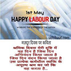 मजदूर दिवस पर एक कविता, मजदूर दिवस पर शायरी, गरीब मजदूर पर शायरी, मज़दूर शायरी, मजदूर दिवस पर विशेष, मजदूरों पर शायरी, श्रमिक दिवस पर कविता, लेबर डे पर कविता इन हिंदी, मजदूर दिवस पर कवितायें, श्रमिक दिवस पर कवितायें, मज़दूर दिवस पर कवितायें, मज़दूर दिवस पर कविता, मज़दूर दिवस पर एक कविता, मजदूर दिवस पर कवितायें, लेबर डे पोएम इन हिंदी, लेबर डे पोएट्री इन हिंदी, श्रमिक दिवस पोएम इन हिंदी, majdur divas par kavita in hindi, shramik divas par kavita in hindi, mazdur divas par kavita in hindi, majdoor divas par kavita in hindi, mazdoor divas par kavita in hindi, labour day poem in hindi font, poem on labour day in hindi, poem on may day in hindi poetry in may day in hindi, poems on may day in hindi, poems on labour day in hindi, mehnat kash par kavita in hindi, mehnati insaan par kavita in hindi, kya majduri karna bura hai kavita in hindi, majduri buri ya achchi kavita in hindi, shramik divas par ek kavita in Hindi, shramik divas par short poem in hindi, shramik divas par best poem in hindi, shramik divas par best kavita in hindi, majdur divas par ek best kavita, majdur divas par ek pyari si kavita, shramik divas par ek pyari si kavita, shramik divas par chhoti kavita,श्रमिक दिवस कविता हिंदी फ्री डाऊनलोड, श्रमिक दिवस पर कविता pdf डाऊनलोड, श्रमिक दिवस पर कविता लिखी हुई पीडीएफ, मजदूर दिवस पर कविता लिखी हुई, मजदूर दिवस पर बेस्ट कविता, मई दिवस पर कविता, मई दिवस पर प्यारी सी कविता, मई दिवस छोटी कविता, मई दिवस पर कविता हिंदी डाऊनलोड