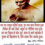 Shri vidyasagar ji par kavita, आचार्य श्री विद्यासागर पर पंक्तियां, आचार्य श्री विद्यासागर जी पर कविता, vidyadhar se vidyasagar, vidyasagar ji par kavita, acharya shri vidyasagar ji par kavita, jaino ke muni vidyasagar ji par kavita, श्री विद्यासागर पर कविता, आचार्य श्री विद्यासागर जी पर कविता, श्री विद्यासागर पर कविता हिंदी में, श्री विद्यासागर जी पर हिंदी कविता, श्री विद्यासागर पर कविता इन हिंदी, shri vidyasagar ji par kavita in hindi, gurudev shri vidyasagar ji par kavita, shri vidyasagar, aachary shri vidyasagar, jain aacharya shri vidyasagar, shri vidyasagar maharaj, श्री विद्यासागर महाराज, श्री विद्यासागर, विद्यासागर, विद्यासागर ज्ञान के सागर, दिगम्बराचार्य विद्यासागर महाराज, श्री विद्यासागर महाराज की महिमा, श्री विद्यासागर महाराज का स्तवन, श्री विद्यासागर महाराज की स्तुति