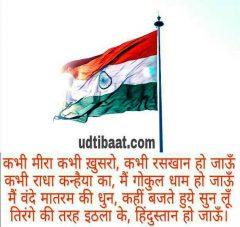 स्वतंत्रता दिवस बधाई शायरी, आज़ादी की शुभकामनाएं शायरी, 15 अगस्त की शुभकामनाएं शायरी, इंडिपेंडेंस डे पर शुभकामनाएं शायरी, स्वतंत्रता दिवस शायरी, स्वतंत्रता दिवस पर शेर, आजादी की शायरी, 15 अगस्त शायरी 2018, १५ अगस्त २०१८ शायरी, स्वतंत्रता दिवस 15 अगस्त हिंदी शायरी, १५ अगस्त पर शायरी हिंदी में, 15 अगस्त स्वतंत्रता दिवस pic, 15 अगस्त स्वतंत्रता दिवस स्टेटस, independence day status for facebook, स्वतंत्रता दिवस शुभकामनाएं, स्वतंत्रता दिवस पर शायरी, तिरंगा स्टेटस, 15 अगस्त हिंदी स्टेटस, स्वतंत्रता दिवस स्टेटस, republic day status in hindi, तिरंगा शायरी इन हिंदी, देशभक्ति स्टेटस इन हिंदी, देशभक्ति शायरी डाउनलोड, फौजी स्टेटस, आर्मी स्टेटस हिंदी, देशभक्ति sms, इंडियन आर्मी स्टेटस इन हिंदी, लेटेस्ट देश भक्ति शायरी इन हिंदी, शहीदों पर शायरी, शहीदों पर स्टेटस, राष्ट्रीय शायरी, वतन शायरी, वतन परस्ती शायरी, देश भक्ति शायरी इन हिंदी, इंडिपेंडेंस डे शायरी इन हिंदी, independence day 2018 shayari, best petrotiat shayari in hindi, वेस्ट देशभक्ति शायरी 2018, बेस्ट देशभक्ति शायरी 2018, सुपरहिट देशभक्ति शायरी इन हिंदी, All time hit deshbhakti shayari in hindi, देशभक्ति शायरी कविता, शहीदों की शायरी, 15 अगस्त पर कविता, 15 अगस्त पर देशभक्ति कविता