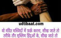 कौमी एकता शायरी, हिंदू मुस्लिम एकता कविता, हिन्दू मुस्लिम दोस्ती शायरी, एकता शायरी, अमन परस्ती शायरी, राष्ट्रीय एकता शायरी, जातिगत भेदभाव पर शायरी, हिन्दू मुसलमान शायरी, सद्भावना शायरी, सदभावना शायरी, अमन चैन पर शायरी, देशप्रेम पर शायरी, देशभक्ति शायरी, वतन परस्ती शायरी, एकता शायरी, quami ekta shayari, sadbhavna shayari in hindi, hindu Muslim ekta shayari, rashtriya ekta par shayari in hindi, Kashmir ke musalmano par shayari, dharmik kattarta par shayari in hindi, hindu musalmaan kattarta par shayari, hindu muslim violence par shayari in hindi, hindu muslim violence in india sha