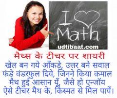 शिक्षक दिवस शायरी, शिक्षक दिवस पर शायरी, टीचर्स डे शायरी, टीचर्स डे शायरी इन हिंदी, टीचर्स डे पर शायरी, टीचर्स डे के लिये शायरी, टीचर्स डे हेतु शायरी, शिक्षक दिवस के लिये शायरी, शिक्षक दिवस पर बेस्ट शायरी, टीचर्स डे पर बेस्ट शायरी, शिक्षक दिवस पर कविता, शिक्षक दिवस के लिए कविता, शिक्षक दिवस पर दोहे, शिक्षक दिवस के दोहे, टीचर शायरी, टीचर पर शायरी, शायरी ऑन टीचर्स, टीचर्स डे शायरी इन हिंदी लैंग्वेज, टीचर पर शायरी इन हिंदी, टीचर के लिए शायरी इन हिंदी, अध्यापक पर शायरी, गुरु शायरी हिंदी, टीचर पर कविता, गुरु पर शायरी, teachers day poem in hindilyrics, गुरु पूर्णिमा पर कविता, गुरु पर कविता, teachers day poem in hindi, teachers day poem in hindidownload, teachers day poem in hindi, teacher day poem in hindi, aboutteachers day poem in hindi, teacher day thought and poem in hindi, teachers day, teachers day poem in hindifor student, teachers day best poem in hindi, beautiful poem on teachers day in hindi, टीचर्स डे पोएम इन हिंदी फ़ॉर स्टूडेंट, teachers day celebration poem in hindi, poem on teachers day in hindi for class