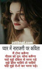 मीठे अहसास की कविता, प्यार हो जाने पर कविता, पहले प्यार की कविता, poem in falling love, poem in being love, hindi love Poems, love Poems for him in hindi, रोमांटिक कविता, तकरार की कविता, बिछुड़न की कविता, रोमांटिक प्रेम कविता, रोमांटिक कविता, प्रेमिका पर कविता, सुंदर कविता लाइनों, दिल पर कविता, सच्चे प्यार पर कविता, प्रेम कविता हिंदी, प्रेम भरी कविता, रोमांस पर कविता, बिछोह पर कविता, नाराजगी पर कविता, तकरार की कविता, ब्रेकअप कविता, रूठने मनाने की कविता, रोमांटिक सॉरी कविता, इजहार की कविता, इकरार की कविता, प्रोपोज़ की कविता, प्यार मोहब्बत की कविता,प्यार मोहब्बत की कविताएं, प्यार में होने की कविता, तड़प पर कविता, तड़प की कविता, दर्द भरी कविता, प्यार में दिल टूटने की कविता, रोमांटिक कविता इन हिंदी, हिन्दी कविताएँ चुनिन्दा, प्रसिद्ध हिंदी कविताएँ, सच्चा प्रेम कविता, दर्द भरी कविताएँ, प्रेमिका को मनाने की कविता, लवर को मनाने की कविता, रोमांस कविता, प्यार में ज़द्दोज़हद की कविता, प्यार में नाराजगी पर कविता