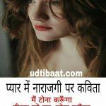 मीठे अहसास की कविता, प्यार हो जाने पर कविता, पहले प्यार की कविता, poem in falling love, poem in being love, hindi love Poems, love Poems for him in hindi, रोमांटिक कविता, तकरार की कविता, बिछुड़न की कविता, रोमांटिक प्रेम कविता, रोमांटिक कविता, प्रेमिका पर कविता, सुंदर कविता लाइनों, दिल पर कविता, सच्चे प्यार पर कविता, प्रेम कविता हिंदी, प्रेम भरी कविता, रोमांस पर कविता, बिछोह पर कविता, नाराजगी पर कविता, तकरार की कविता, ब्रेकअप कविता, रूठने मनाने की कविता, रोमांटिक सॉरी कविता, इजहार की कविता, इकरार की कविता, प्रोपोज़ की कविता, प्यार मोहब्बत की कविता,प्यार मोहब्बत की कविताएं, प्यार में होने की कविता, तड़प पर कविता, तड़प की कविता, दर्द भरी कविता, प्यार में दिल टूटने की कविता, रोमांटिक कविता इन हिंदी, हिन्दी कविताएँ चुनिन्दा, प्रसिद्ध हिंदी कविताएँ, सच्चा प्रेम कविता, दर्द भरी कविताएँ, प्रेमिका को मनाने की कविता, लवर को मनाने की कविता, रोमांस कविता, प्यार में ज़द्दोज़हद की कविता,