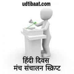 हिंदी दिवस एंकरिंग स्क्रिप्ट, हिंदी दिवस मंच संचालन स्क्रिप्ट, मंच संचालन सीखें, मंच संचालन कैसे करें, मंच संचालन के टिप्स, मंच संचालन, मंच संचालन के तरीके, हिंदी दिवस समारोह के लिए स्क्रिप्ट प्रस्तोता, हिंदी दिवस उत्सव के लिए सबसे अच्छा प्रस्तोता, हिंदी दिवस प्रस्तोता, हिंदी दिवस स्क्रिप्ट, हिंदी दिवस प्रस्तोता स्क्रिप्ट, हिंदी दिवस पर संचालन के तरीके, हिंदी दिवस पर मंच संचालन का तरीका शायरियाँ और कविताएं, हिंदी दिवस पर मंच का होस्ट कैसे करें, हिंदी दिवस के लिए स्क्रिप्ट प्रस्तोता, हिंदी दिवस, विश्वविद्यालय विभाग में हिंदी दिवस के लिए स्क्रिप्ट प्रस्तोता, हिंदी डे पर एंकरिंग स्टार्ट करने के लिए बेहतरीन लाइने और शायरी, कॉलेज में हिंदी दिवस समारोह के लिए स्क्रिप्ट प्रस्तोता, हिंदी दिवस पर लेख, हिंदी दिवस पर निबंध, हिंदी दिवस स्पीच, हिंदी दिवस पर भाषण, हिंदी दिवस कोट्स इन हिंदी, हिंदी दिवस पर कविता शायरी कोट्स, हिंदी दिवस क्या है, हिंदी दिवस क्यों मनाया जाता है, 14 सितम्बर पर स्क्रिप्ट, 14 सितम्बर पर लेख, हिंदी दिवस पर बेस्ट आर्टीकल, हिंदी दिवस पर बेस्ट लेख, Anchoring kaise karen, Anchoring, Anchoring karne ke niyam, Anchoring tips, principal of Anchoring, hindi divas anchoring script in hindi, hindi day anchoring script in hindipdf, hindi divas anchoring speech in hindi, anchoring script for hindi divas, hindi divas function speech in hindi, best anchoring script in hindi for hindi divas, funny anchoring script for hindi day in hindi, , hindi day script pdf in hindi, hindi day anchoring script in hindi, hindi day anchoring script in hindi, kaishe ankring kare,