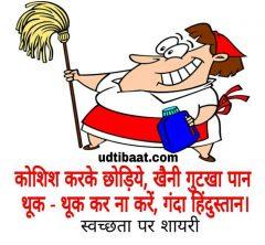 स्वच्छ भारत पर नारे, स्वच्छ भारत अभियान पर शायरी, स्वच्छता पर शायरी, स्वच्छ भारत अभियान पर नारे, स्वच्छ भारत अभियान पर स्लोगन्स, स्वच्छ भारत अभियान शायरी, स्वच्छ भारत अभियान पर शायरी हिंदी में, स्वच्छ भारत पर नारे हिंदी में, स्वच्छता पर शायरी हिंदी में, स्वच्छता पर शेरो शायरी हिंदी में, स्वच्छता पर शायरी इन हिंदी, स्वच्छ भारत पर नारे इन हिंदी, स्वच्छ भारत पर शायरी हिंदी में, स्वच्छता ही सेवा है पर शायरी इन हिंदी, स्वच्छता ही सेवा है पर शायरी, स्वच्छता पर छोटी कविता, स्वच्छता पर कोट्स हिंदी में, स्वच्छ भारत अभियान पर कोट्स इन हिंदी, शायरी स्वच्छता पर, स्वच्छता पर दोहे, स्वच्छता अभियान पर दोहे, स्वच्छता ही सेवा है अभियान शायरी, स्वच्छता पर नारे,  swachh bharat par kavita hindi mein, poem on swachh bharat swasth bharat in hindi, poem on cleanliness in hindi, shayari on cleanliness in hindi, hindi kavita on swachh bharat abhiyan, poem on cleanliness in hindi for class, poem on swachata in hindi, poem on cleanliness in hindi for class 6, poem on cleanliness in hindi for class 7, poems on cleanliness of environment in hindi, poem on cleanliness in hindi for class 10, poem on cleanliness in hindi for class 4, Swachhta par nare in hindi 2018, swachta par nare in hindi images download, swachh bharat abhiyan images download,