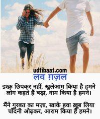 लव गजल love ghazal, love गजल in hindi, गजल हिंदी में, रोमांटिक गजलें, गजल, रोमांटिक गजल, रोमांटिक लव गजल, रोमांस की गजल, प्यार भरी गजल, इश्क़ मोहब्बत की गजल, प्यार की गजल, इश्क की गजल, एक खूबसूरत गजल, अमित मौलिक की ग़ज़ल, अमित जैन मौलिक की गज़लें, अमित मौलिक की गज़लें, अमित मौलिक की गजलें, अमित मौलिक की गजल, amit maulik ki gazal, amit maulik ki gazlen, amit maulik ki gazal in hindi, poet amit maulik, poet amit jain maulik, poet amit maulik ki poetry, kavi amit maulik, kavi amit maulik ki kavita, ग़ज़ल, ग़ज़ल हिंदी, ग़ज़ल की दुनिया, ग़ज़ल शायरी, ग़ज़ल संग्रह, गजल हिंदी, गज़ल्स, dard ghazal, अच्छी गजल, आधुनिक गजल, गजल इन हिंदी, गजल इश्क, उम्दा ग़ज़ल, खूबसूरत गजल, खूबसूरत ग़ज़ल, प्यार की ग़ज़ल, प्यार की गजलें, प्यार गजल,, pyar ghazal, pyar ghazal, ghazal shayari hindi, pyar gazal, pyar ghazal poetry, pyar ghazal lyrics, प्यार पर गजल, प्यार भरी गजल, रोमांटिक ग़ज़ल, रोमांटिक ग़ज़ल शायरी, रोमांटिक ग़ज़ल्स लिरिक्स, रोमांटिक ग़ज़ल इन हिंदी, रोमांटिक ग़ज़ल, हिंदी रोमांटिक ग़ज़ल्स, रोमांटिक गजल लिरिक्स, तीखी गजल, गुस्से की गजल, नाराजी की गजल, नाराजगी की गजल, तेजाबी गजल, सीधी बात कहती गजल, हालात पर गजल, दुश्वारियों पर गजल, मुश्किलों पर गजल, दिल टूटने की गजल, हकीकत कहती गजल,