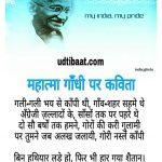 2 अक्टूबर गांधी जयंती कविता, 2 अक्टूबर 2018 कविता, महात्मा गांधी जी पर कविता, गांधी जयंती पर कविता, महात्मा गांधी पर एक कविता, गांधी जी पर लिखी कविताएं, बापू पर कविता, 2 अक्टूबर पर कविता, महात्मा गांधी पर गीत, गाँधी जी पर छोटी कविता, गांधीजी पर बेस्ट कविता, महात्मा गांधी पर शायरी, महात्मा गांधी जयंती कविता 2018, गांधी जयंती कविता इन हिंदी, गाँधी जयंती पर कविताओं का संग्रह, गांधी जी के सम्मान में कविता, गांधी जयंती की कविताएं, गांधी जयंती कविता हिंदी में, बच्चों के लिए गांधी जयंती पर कविता, स्कूल के बच्चों के लिए गाँधी जयंती पर कविता, 2 october in hindi, 2 october par kavita, mahatma gandhi par kavita, Gandhi jayanti par kavita, Gandhi jayanti 2018 kavita, Gandhi jayanti poem in hindi, mahatma gandhi poem in hindi, mahatma gandhi jayanti poetry in hindi, hindi poem on gandhi jayanti, gandhi ji par best kavita, mahatma gandhi best poem in hindi, Gandhi jayanti par Short poem, gandhi jayanti poem for students, gandhi jayanti poem for kids, gandhi jayanti kavita for children's, poems collection on gandhi jayanti in hindi